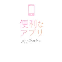 便利なアプリ