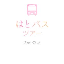 はとバス ツアー