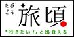 「清流の国ぎふ」めぐる旅キャンペーン2017秋