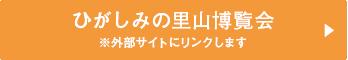 ひがしみの里山博覧会