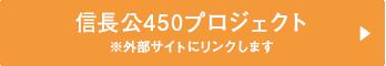 信長公450プロジェクト