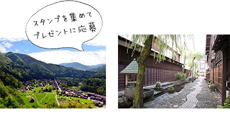 「岐阜県周遊ドライブプラン」または宿泊プラン「世界に誇る遺産プラン」のご利用者対象