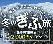 「清流の国ぎふ」めぐる旅・冬
