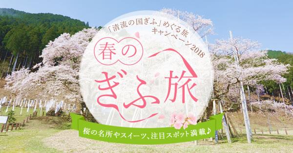 「清流の国ぎふ」めぐる旅キャンペーン ~春のぎふ旅~