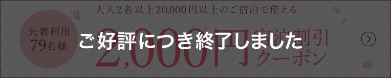 2,000円宿泊割引クーポン