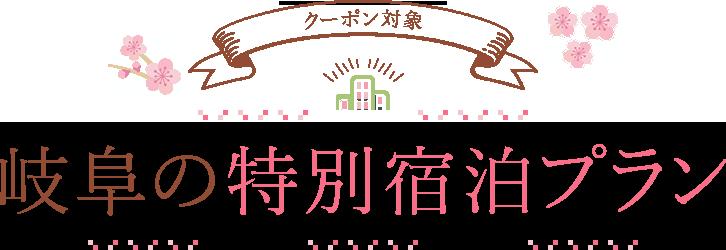 岐阜の特別宿泊プラン