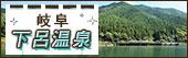 岐阜県 下呂温泉