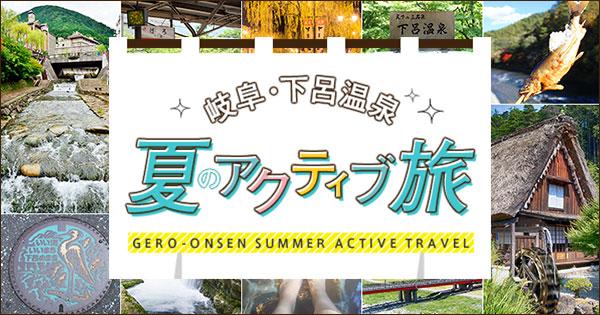 下呂温泉 夏のアクティブ旅