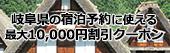 岐阜で夏休みをエンジョイ!