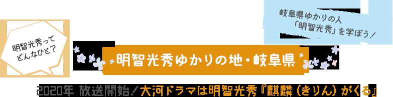 大河ドラマは明智光秀『麒麟(きりん)がくる』