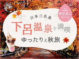 日本三名泉「下呂温泉を満喫」ゆったりと秋旅