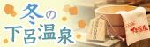 岐阜県の名湯で温泉旅を満喫!
