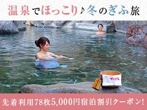 温泉でほっこり♪冬のぎふ旅 大河ドラマ館も!