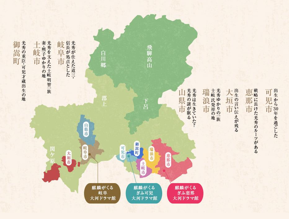 岐阜県には明智光秀ゆかりの地がたくさん!