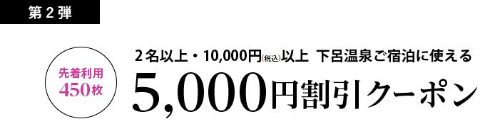 第2弾 先着利用450枚2名以上1万円以上 下呂温泉ご宿泊に使える5,000円OFFクーポン