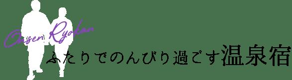 onsen