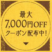 最大7,000円OFFクーポン配布中!