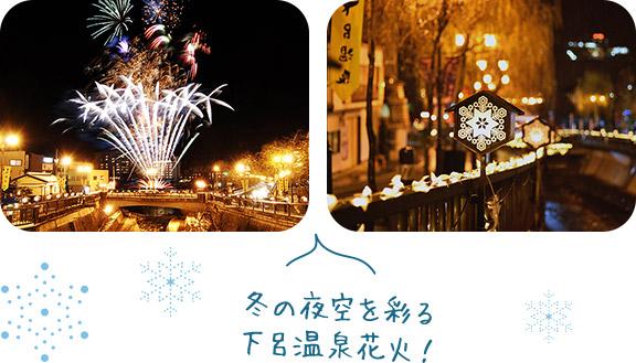 冬の夜空を彩る下呂温泉花火!
