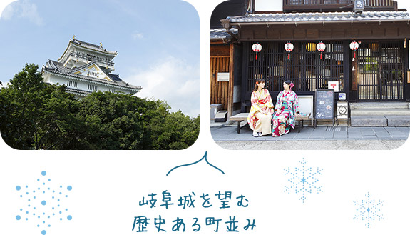 岐阜城を望む歴史ある街並み