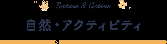 Nature & Active / 自然・アクティビティ