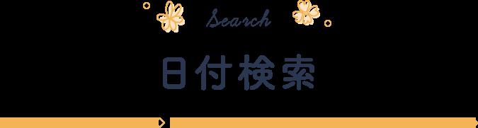 Search / 日付検索