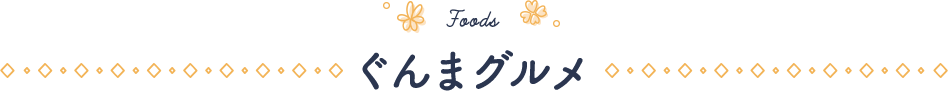 Foods / ぐんまグルメ