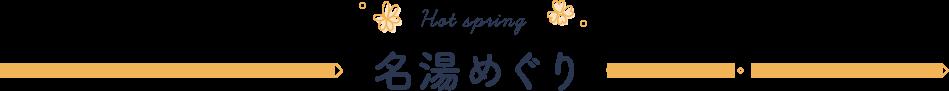 Hot spring / 名湯めぐり