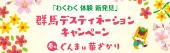 枚数限定 2,000円割引クーポン