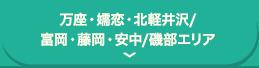 万座・嬬恋・北軽井沢/富岡・藤岡・安中/磯部エリア