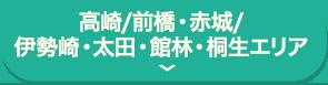 高崎/前橋・赤城/伊勢崎・太田・館林・桐生エリア