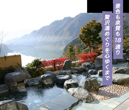 景色も泉質も18通り 贅沢湯めぐりを心ゆくまで