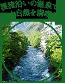 渓流沿いの温泉では大自然を満喫!
