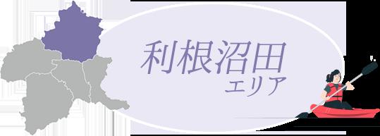 利根沼田エリア