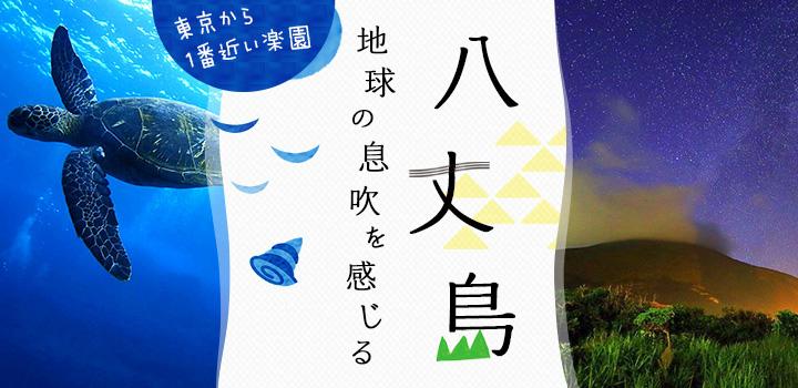 地球の息吹を感じる東京から1番近い楽園【八丈島】