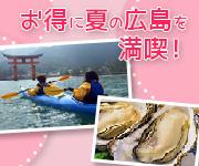 お得に夏の広島を満喫!
