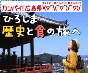 秋の広島で女子旅♪