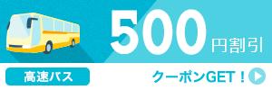 高速バス500円クーポン