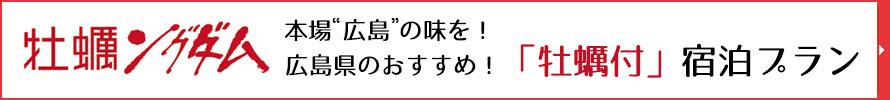 """牡蠣ングダム 本場""""広島""""の味を!広島県のおすすめ「牡蠣付」宿泊プラン"""