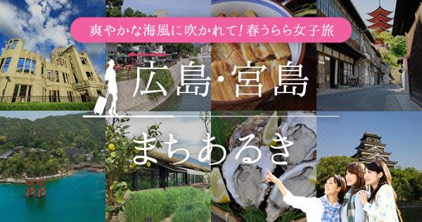 春うらら女子旅 広島・宮島まちあるき