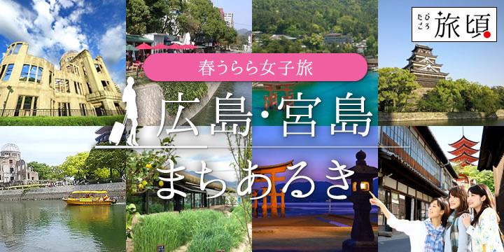 広島・宮島まちあるき
