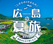 しまなみ&やまなみ 広島の夏旅