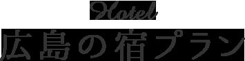 広島の宿プラン