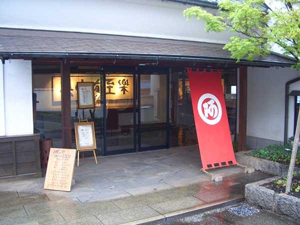 鞆の浦 鯛匠の郷本店