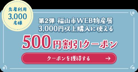 先着利用3,000名様福山市WEB物産展3,000円以上購入に使える500円割引クーポン