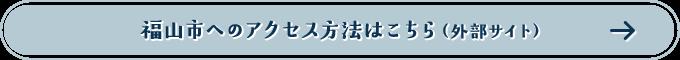 福山市へのアクセス方法はこちら(外部サイト)