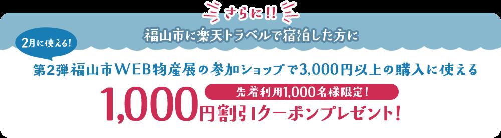 さらに福山市に楽天トラベルで宿泊した方に福山市WEB物産展の参加ショップで3,000円以上購入に使える1,000円割引クーポンプレゼント