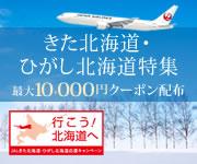 JAL楽パックきた北海道・ひがし北海道特集