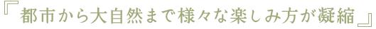 北海道グルメの中心地。伝統の味と新しい味が共存