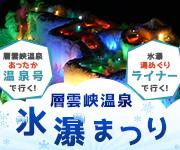 北海道の冬満喫旅行