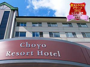 層雲峡温泉 朝陽リゾートホテル